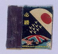 Matchbox cover with Japanese propaganda illustratio...
