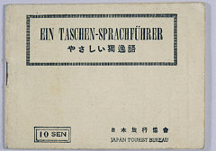Cover of a Japanese-German phrase book