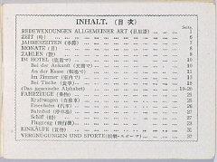 Японско-немецкий разговорник (разворот)