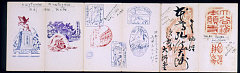 Souvenir stamp book