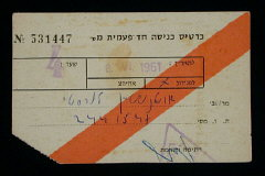 Eichmann trial ticket