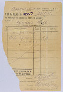 Receipt for items confiscated from Moshe Zupnik