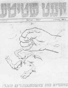 "Cover of an underground Yiddish newspaper, ""Jugend Shtimme"" (Voice of Youth). Writing on the bottom of the cover reads: ""Fascism must be smashed."" Warsaw ghetto, Poland, January-February 1941."