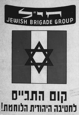 Une affiche de recrutement britannique encourage les Juifs de Palestine à s'enrôler dans la Brigade juive. Palestine, janvier 1945.