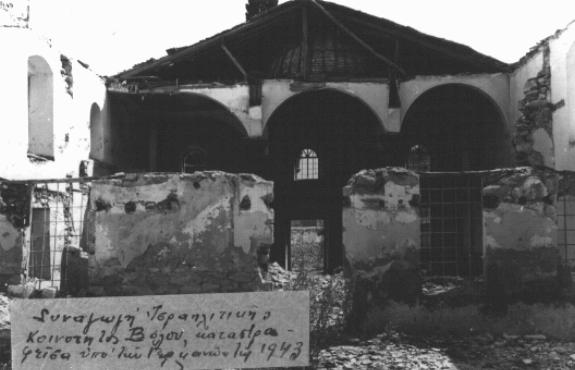 The ruins of a synagogue destroyed by the Germans in 1943. The synagogue, originally built in 1853, was rebuilt after the war with the help of the American Jewish Joint Distribution Committee. Volos, Greece, 1944.
