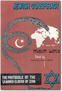 """Negli anni Settanta, il monarca Saudita Faisal era solito regalare copie di questa edizione dei """"Protocolli degli Anziani di Sion"""" ai suoi ospiti, durante le visite di Stato. Il libro era stato pubbolicato a Karachi, Pakistan, nel 1969. Per gentile contributo di Hassan Mneimneh."""