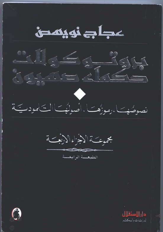 This  Arabic translation of the Protocols by Ajaj Nuwayid also has appeared on a Web site sponsored by the Palestinian State Information Service. Published in Beirut, Lebanon, 1996.