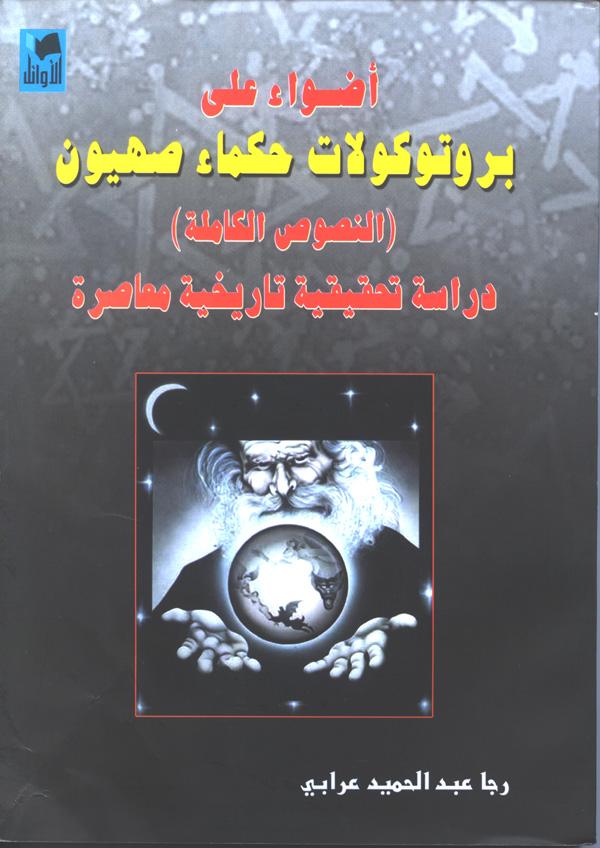 """Questa edizione del 2005 dei """"Protocolli degli Anziani di Sion"""", pubblicata in Siria, sostiene che gli attacchi terroristici dell'11 settembre 2001 furono opera di una congiura sionista. L'ultimo capitolo profetizza che, alla fine, lo Stato di Israele sarà distrutto. Pubblicato a Damasco, Siria, 2005. Dono dell'Ambasciata di Israele."""