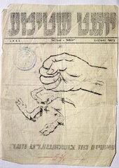 Capa da publicação clandestina Jugend Shtimme