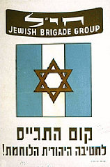 A British recruitment poster encourages Jews in Palestine...