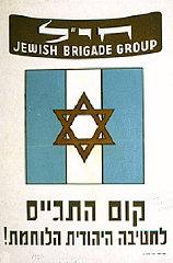 A British recruitment poster encourages Jews in Palestine...