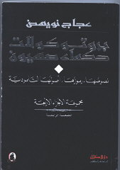 This  Arabic translation of the Protocols by Ajaj Nuwayid...
