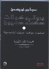 Essa tradução de Ajaj Nuwayid dos Protocolos de Sião...