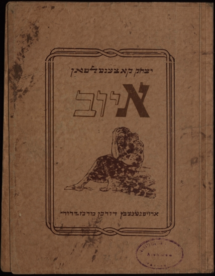 The Oneg Shabbat archive recorded the cultural activity in the Warsaw ghetto, preserving one of only 150 published copies of Yitzhak Katzenelson's 1941 biblical drama, <i>Job</i>. The figure of Job came to symbolize the unjust suffering of the Jews under German occupation. This is the volume's cover. <i>Jewish Historical Institute, Warsaw</i>