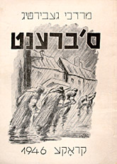 Cover of S'Brent (It's Burning), first edition of Gebirtig's ghetto songs (Cracow, 1946).