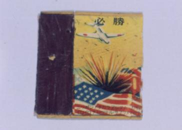 During the war the Japanese flooded Shanghai with anti-American and anti-British propaganda, including this image from a matchbox cover. It depicts a Japanese plane dropping a bomb on the US and British flags. Shanghai, China, between 1943 and 1945. [From the US Holocaust Memorial Museum special exhibition Flight and Rescue.]