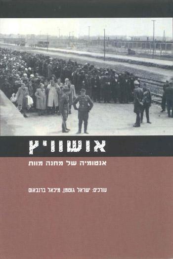 Anatomy Of The Auschwitz Death Camp United States Holocaust