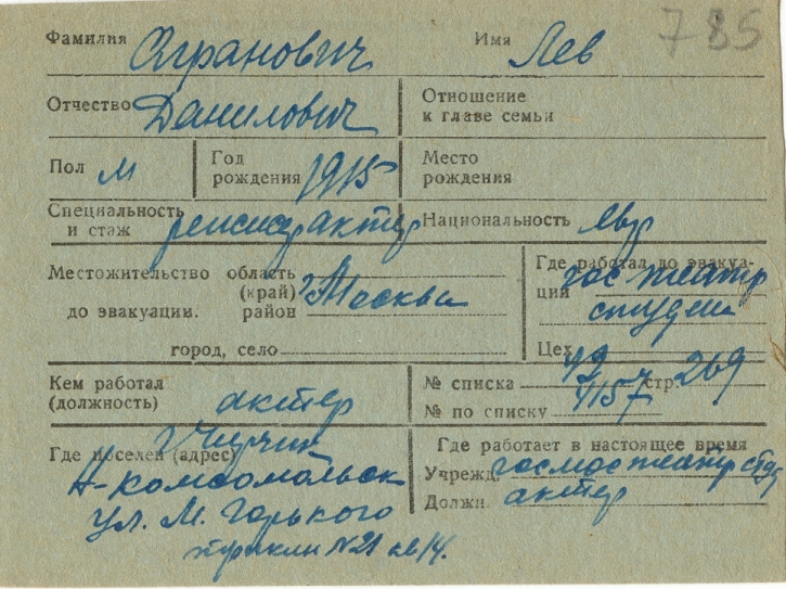 Holocaust Survivors and Victims Database -- Search for Names