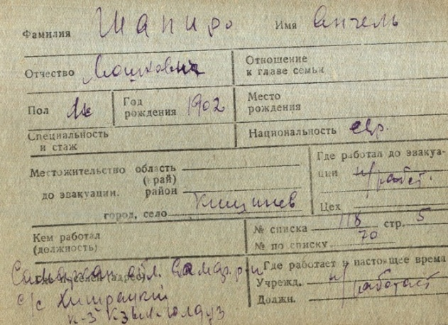 Holocaust Survivors and Victims Database -- Search for Names Results