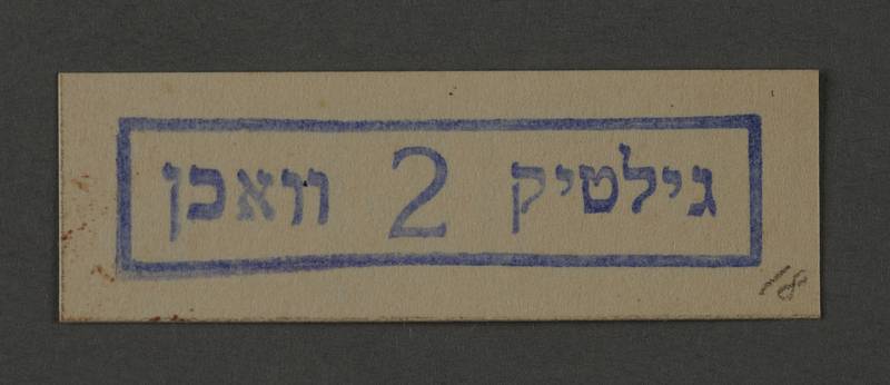 1995.89.1050 front Ink stamp impression from an administrative department of the Kovno ghetto