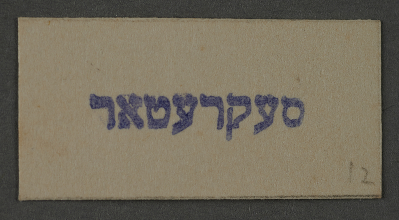 1995.89.1051 front Typewritten inscription from an administrative department of the Kovno ghetto