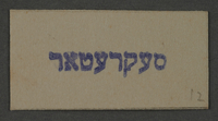 1995.89.1051 front Typewritten inscription from an administrative department of the Kovno ghetto  Click to enlarge