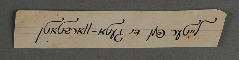 1995.89.1071 front Inscription from an administrative department of the Kovno ghetto