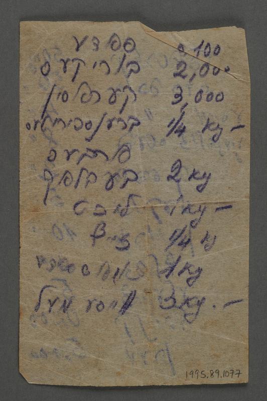 1995.89.1077 back Inscription from the Kovno ghetto