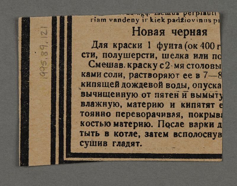 1995.89.121 back Ration coupon from the Kovno ghetto