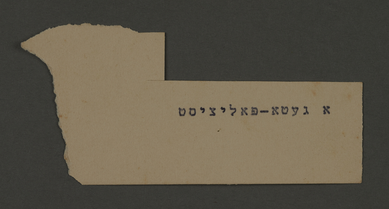 1995.89.141 front Document with typed Yiddish inscription from the Kovno ghetto