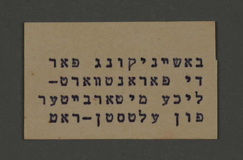 1995.89.154 front Ink stamp impression from an administrative department of the Kovno ghetto