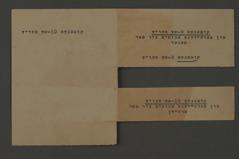 1995.89.190 front Coupons of varying amounts issued in the Kovno ghetto