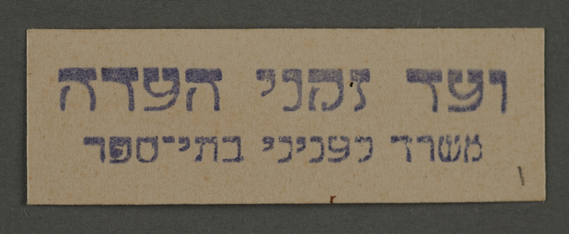1995.89.192 front Ink stamp impression likely from the school department of the Kovno ghetto