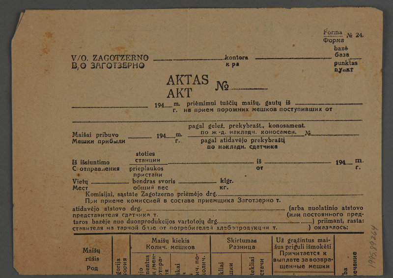1995.89.264 back Personal identification document from the Kovno ghetto which identifies a worker and his/her family members and their places of work