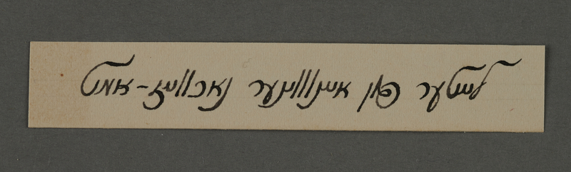 1995.89.266 front Inscription from the Residents Record Office of the Kovno ghetto