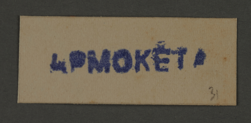 1995.89.275 front Ink stamp impression from an administrative department of the Kovno ghetto