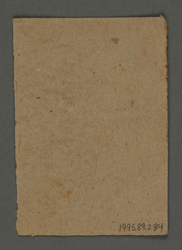 1995.89.284 back Identity card from the Kovno ghetto
