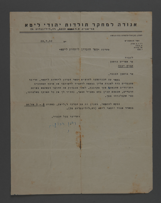 1995.89.298 front Letter to survivor of the Kovno ghetto regarding publication of book on the Jews of Lithuania