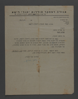 1995.89.298 front Letter to survivor of the Kovno ghetto regarding publication of book on the Jews of Lithuania  Click to enlarge