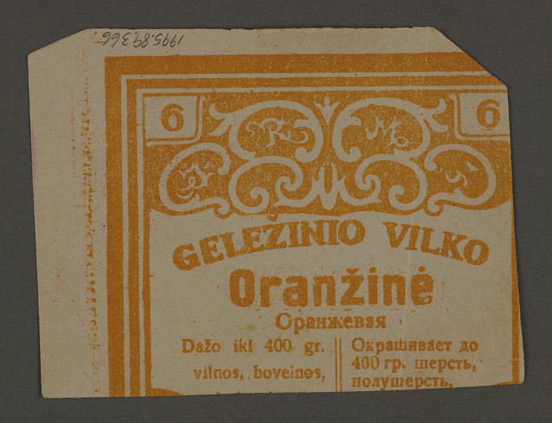 1995.89.366 back Scrip issued to female workers in the Kovno ghetto