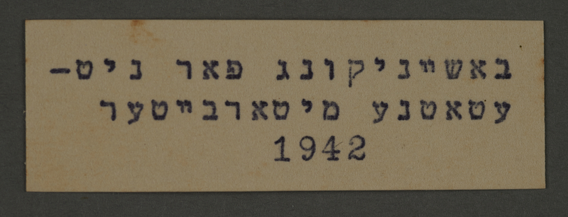 1995.89.412 front Typewritten inscription from an administrative department of the Kovno ghetto