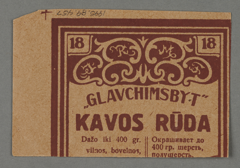 1995.89.457 back Earnings coupon issued by the Labor Office of the Kovno ghetto