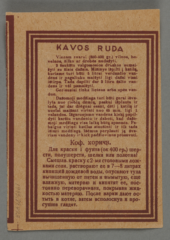 1995.89.493 back Health office diagnosis from the Kovno ghetto