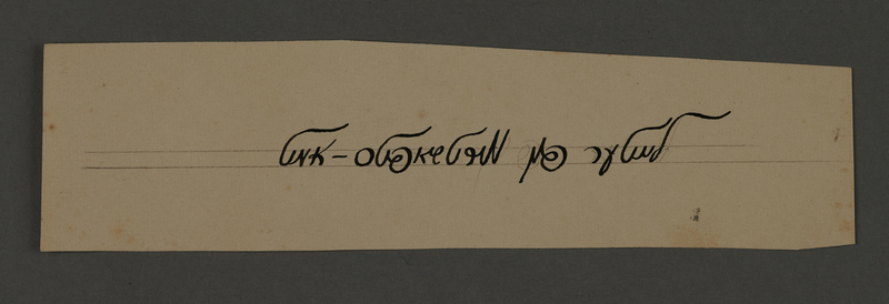 1995.89.571 front Inscription from the Workshops Department of the Kovno ghetto