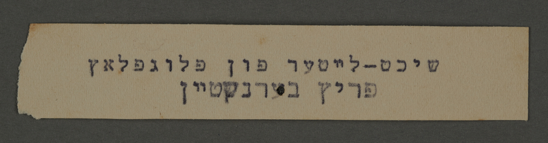 1995.89.572 front Typewritten inscription from an administrative department of the Kovno ghetto