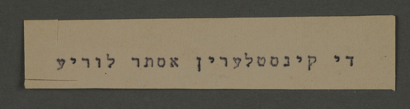 1995.89.574 front Typewritten inscription from an administrative department of the Kovno ghetto