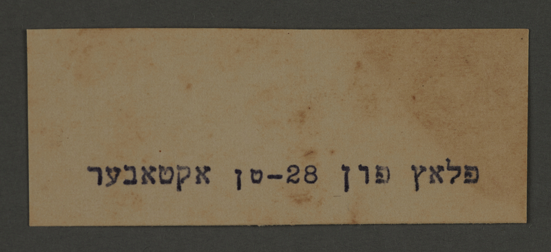 1995.89.575 front Typewritten inscription from an administrative department of the Kovno ghetto