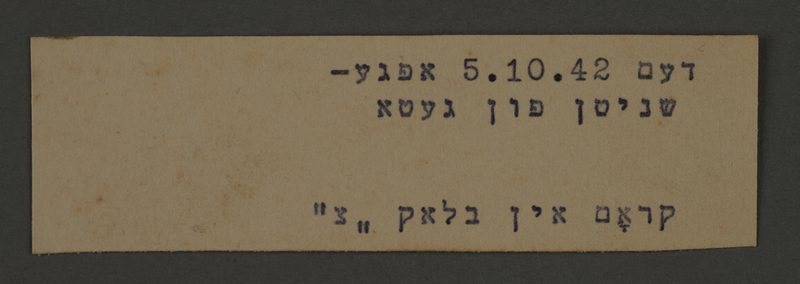 1995.89.576 front Typewritten inscription from an administrative department of the Kovno ghetto
