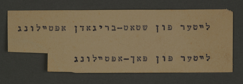 1995.89.577 front Inscription from the Workshops Department of the Kovno ghetto