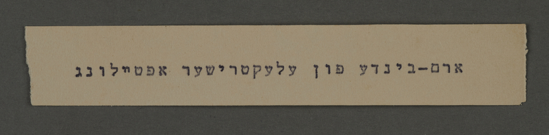 1995.89.580 front Typewritten inscription from an administrative department of the Kovno ghetto